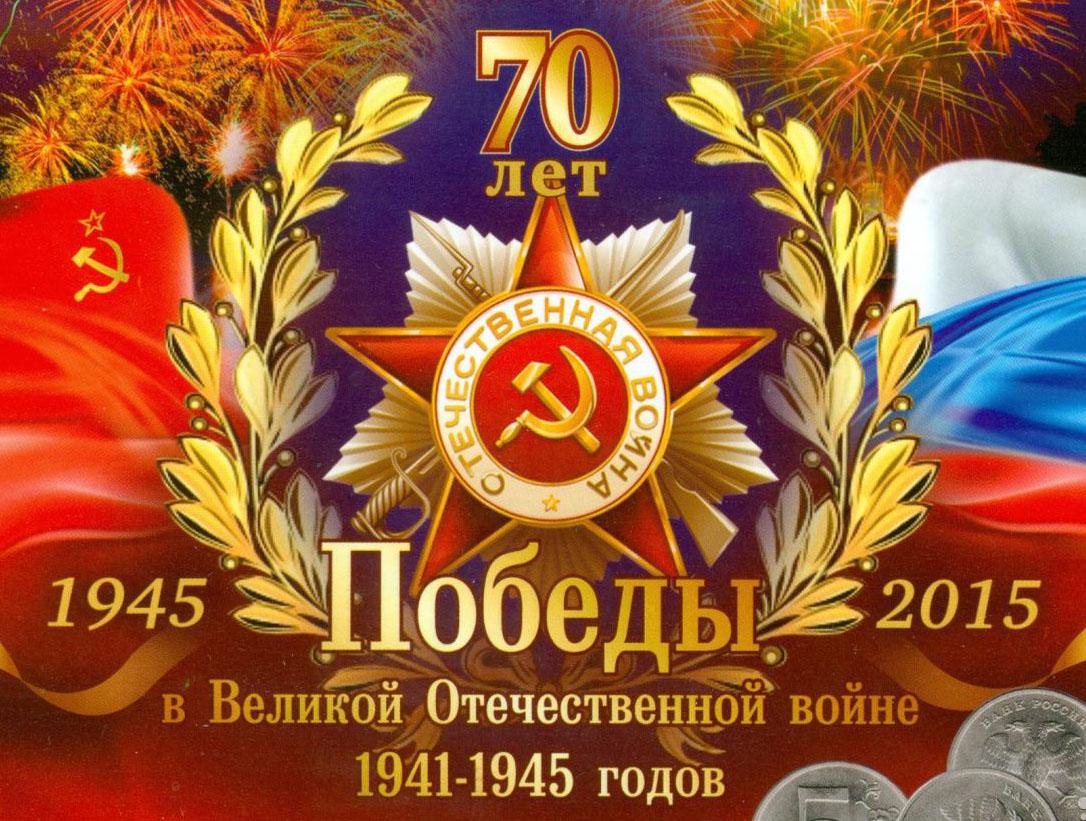 70 летия победы в великой отечественной войне поздравления