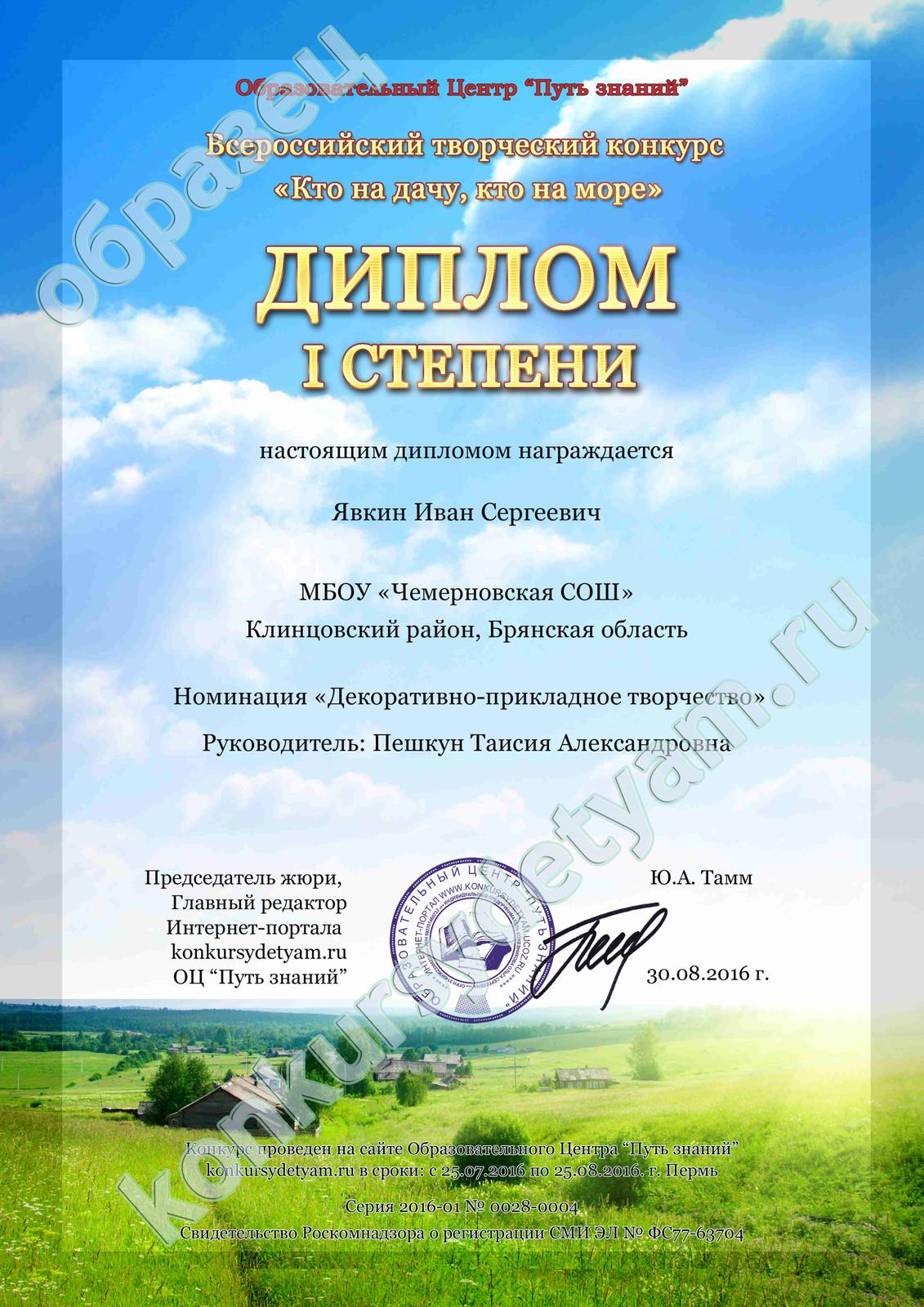 Всероссийский конкурс зеленая планета 2017